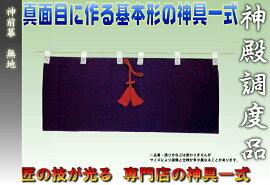 【神具】神前幕(無地)(45cmx24cm)【メール便出荷専用】