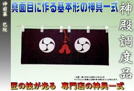 【神具】神前幕(巴紋)(45cmx24cm)【メール便出荷専用】