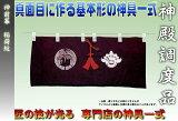 神前幕稲荷紋