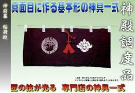 【神具】神前幕(稲荷紋)(45x24)【メール便出荷専用】