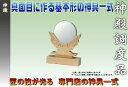 神鏡(1.5寸)【メール便専用】