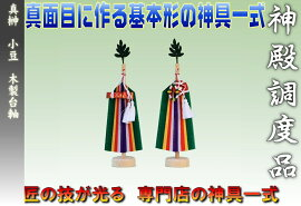 【神具】1.真榊・丸台(小豆:木製木軸木台仕様)高さ約24cm
