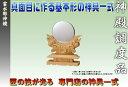雲水彫神鏡(1.5寸)【メール便専用】