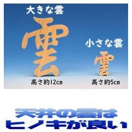 【神具】木彫り雲「桧」(神棚)【大きな雲1枚】