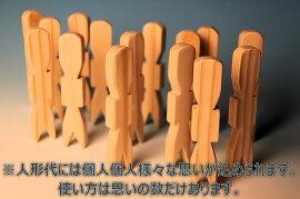木製人形代「杉」