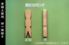 【神具】木製人形代「杉」一枚彫り約高さ20cm厚さ2.5cm【レターパック便】