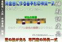 【神具】神棚 中型サイズ用 神棚ケース専用の御簾[箱宮用]