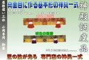 【神具】神棚 小型サイズ用 神棚ケース専用の御簾[箱宮用]