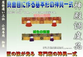 神棚 小型サイズ用 神棚ケース専用の御簾