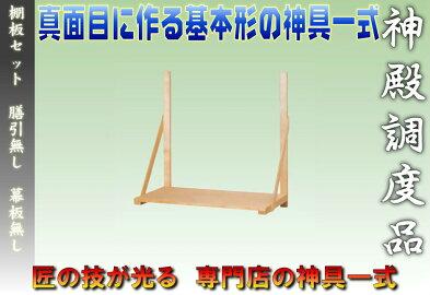 【神具】棚板セット(膳引無し)(幕板無し)No.2