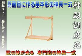【神具】棚板セット(膳引付き)(幕板付き)No.6