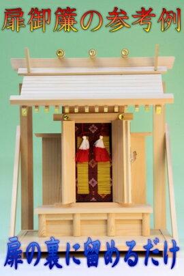 神棚の扉御簾の参考例