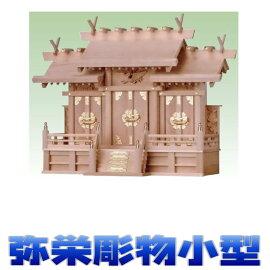 【神具】屋根違い神殿三社彫物付(小)(神棚)