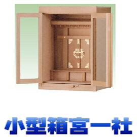 【神具】箱宮神殿10号一社(神棚)