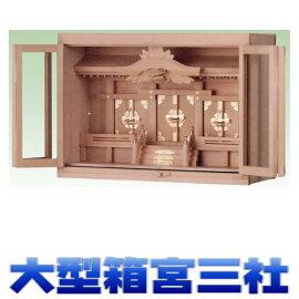 【神具】箱宮神殿20号三社(神棚)