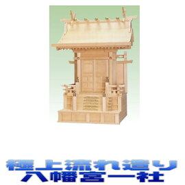 【神具】極上流れ造り(八幡)宮神殿一社(神棚)