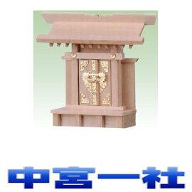 【神具】中宮神殿(神棚)