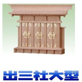 【神具】出神殿三社(大)(神棚)