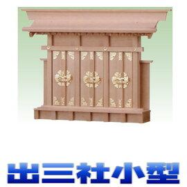 【神具】出神殿三社(小)(神棚)