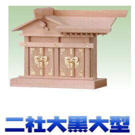【神具】二社大黒神殿(大)(神棚)