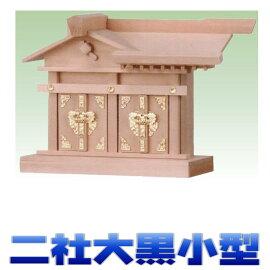 【神具】二社大黒神殿(小)(神棚)