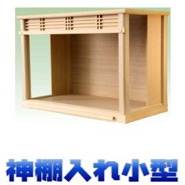 【神具】神棚小型サイズ用神棚ケース吊り金具付き