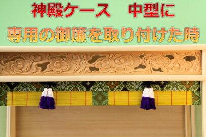 【神具】神棚中型サイズ用神棚ケース専用の御簾[箱宮用]