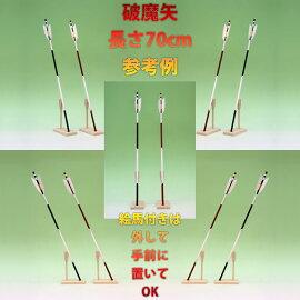 長さ70cmの破魔矢を立てたときの破魔矢立ての参考例