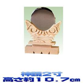 【神具】神鏡(2寸)【大型メール便出荷専用】