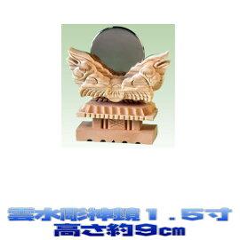【神具】雲水彫神鏡(1.5寸)【大型メール便出荷専用】