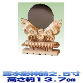 【神具】雲水彫神鏡(2.5寸)【大型メール便出荷専用】