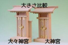 大神宮神殿と大々神宮神殿の大きさ比較