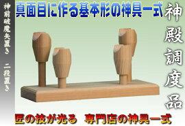 神具神前破魔矢置き二段式桧幅18cm奥行き7cm高さ9cm【お宮・神棚用】