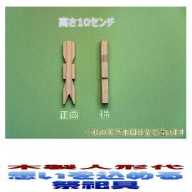 【神具】木製人形代「杉」一枚彫り約高さ10cm厚さ1cm【レターパック便】