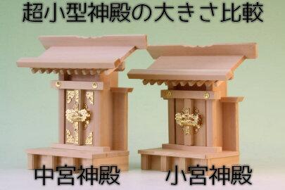 小宮神殿と中宮神殿の大きさ比較