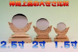 神鏡の大きさ比較