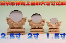 雲水彫神鏡の大きさ比較