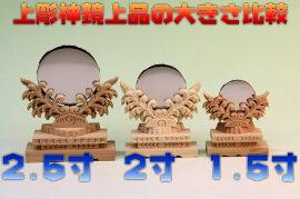 上彫神鏡の大きさ比較