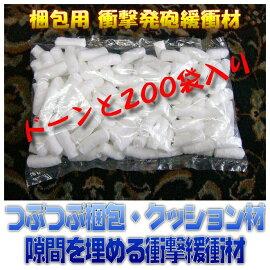 梱包用衝撃発砲緩衝材(200袋入り)