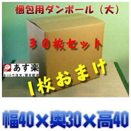 【あす楽対応】梱包用ダンボール箱(大)段ボール箱30枚セット+1枚おまけ【販売】[荷造り、引越しに重宝します]