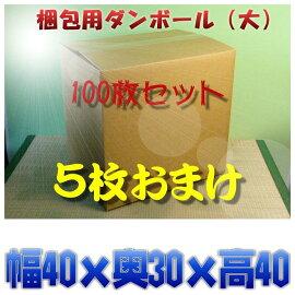 梱包用ダンボール箱(大)段ボール箱100枚セット+5枚おまけ[荷造り、引越しに重宝します]