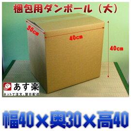 【あす楽対応】梱包用ダンボール箱(大)段ボール箱{10枚セット}【販売】[荷造り、引越しに重宝します]