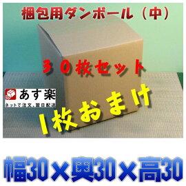 【あす楽対応】梱包用ダンボール箱(中)段ボール箱30枚セット+1枚おまけ【販売】[荷造り、引越しに重宝します]