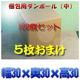 梱包用ダンボール箱(中)段ボール箱100枚セット+5枚おまけ[荷造り、引越しに重宝します]