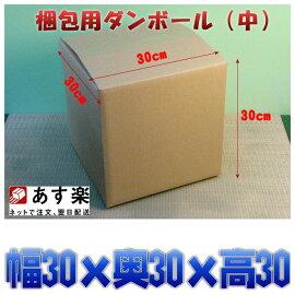【あす楽対応】梱包用ダンボール箱(中)段ボール箱{10枚セット}【販売】[荷造り、引越しに重宝します]