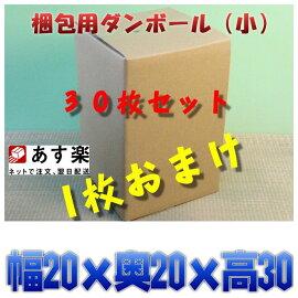 【あす楽対応】梱包用ダンボール箱(小)段ボール箱30枚セット+1枚おまけ【販売】[荷造り、引越しに重宝します]