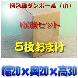 梱包用ダンボール箱(小)段ボール箱100枚セット+5枚おまけ[荷造り、引越しに重宝します]