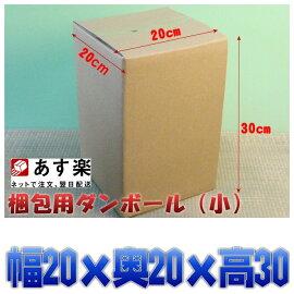 【あす楽対応】梱包用ダンボール箱(小)段ボール箱{10枚セット}【販売】[荷造り、引越しに重宝します]