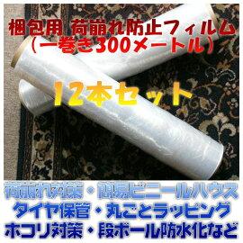 梱包用透明ラップ50cmx300M12本セット