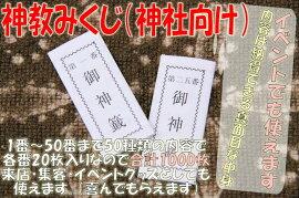 【神具】おみくじ紙神教みくじ(50番・各20)